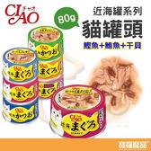 日本CIAO近海鮪魚罐95號(鰹魚+干貝味)80g貓咪罐頭【寶羅寵品】