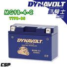 【總代理】DYNAVOLT藍騎士MG9B-4-C奈米膠體電池/機車電瓶