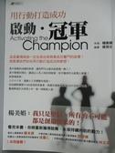 【書寶二手書T4/財經企管_IAI】啟動.冠軍 : 用行動打造成功_楊美娟