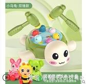 打地鼠玩具幼兒童益智力1一2歲半寶寶女孩男孩0-1歲嬰兒早教敲打3 NMS美眉新品