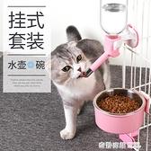 寵物飲水機狗狗喝水器掛式貓咪喝水神器自動飲水機狗餵食器不濕嘴【全館免運】【全館免運】