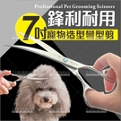 寵物專用翹彎剪-單支(F47-7.0)[48453] 寵物美容剪刀/貓狗修毛