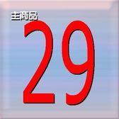 改主圖測試 29