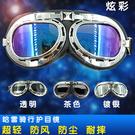 摩托車防風鏡 哈雷復古護目鏡 戶外防風防沙騎行眼鏡