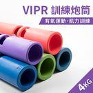 【4KG】ViPR訓練炮筒/健身炮筒/能量管/負重訓練/健身橡膠筒/平衡訓練