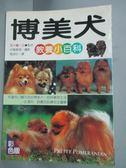 【書寶二手書T4/寵物_JHW】博美犬教養小百科_五十嵐一公
