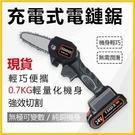 新北現貨36V鋰電電鏈鋸 鋰電電鋸 0.7KG超輕機身 充電式電動鋸 鏈鋸機 手持修枝鋸