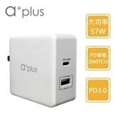 [富廉網]【a+plus】APD-57W Type C+USB極速 筆電/手機/平板 充電器