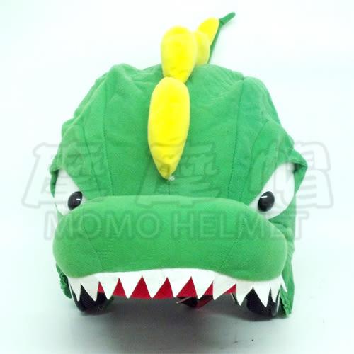 摩摩帽 獨家 布偶套 安全帽套 動物 帽套 動物帽套 青蛙