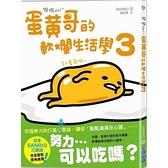 懶懶der~蛋黃哥的軟爛生活學(3)
