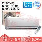 HITACHI日立頂級系列變頻冷專分離式RAS-50JK/RAC-50JK(含基本安裝+舊機處理)
