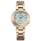 【台南 時代鐘錶 CITIZEN】星辰 L系列 水波紋 光動能 鋼錶帶女錶 EM0333-57A 湖水綠 玫瑰金 30.2mm