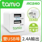 TAMIO 塔米歐 AC240 雙USB高速充電器