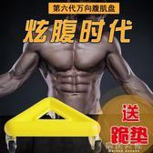 健腹盤萬向腹肌盤三輪健腹輪男士家用運動健身器材滾輪滑輪健腹器「摩登大道」