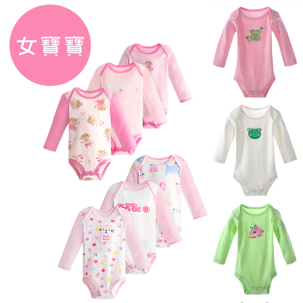 長袖包屁衣 5件組 純棉嬰兒包屁衣 寶寶連身爬服 LS2102