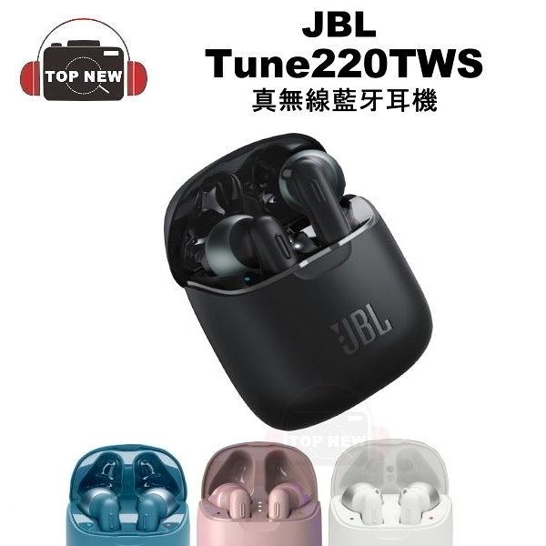 JBL 真無線藍牙耳機 Tune 220TWS 真無線 藍牙 耳機 入耳式 重低音 公司貨