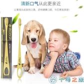 寵物狗狗狗牙刷中大型犬用軟毛刷護牙齦【千尋之旅】