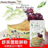 日本 Souffle Pancake Mix 舒芙蕾鬆餅粉 255g 抹茶 舒芙蕾 鬆餅 厚鬆餅 鬆餅粉 蛋糕粉 甜點