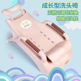 嬰兒洗頭床 小孩洗頭床加大號兒童可折疊躺椅嬰兒洗發架浴床浴盆 df2811 【Sweet家居】