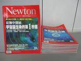 【書寶二手書T8/雜誌期刊_REE】牛頓_39~51期間_共13本合售_宇宙誕生後的第1秒鐘等