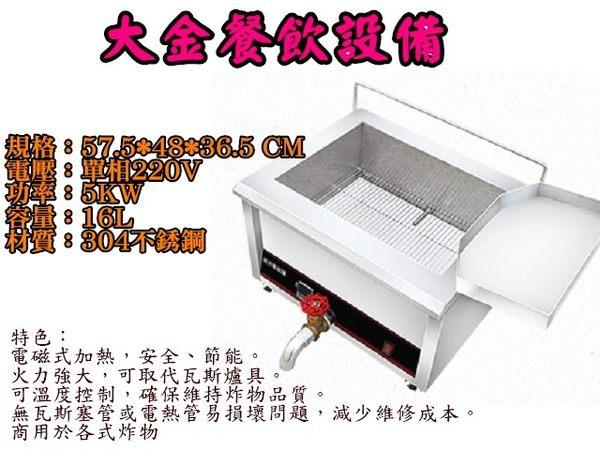 電力式桌上型油炸機/16L台式油炸機/5.0KW油炸機/16公升油炸機/大金餐飲設備