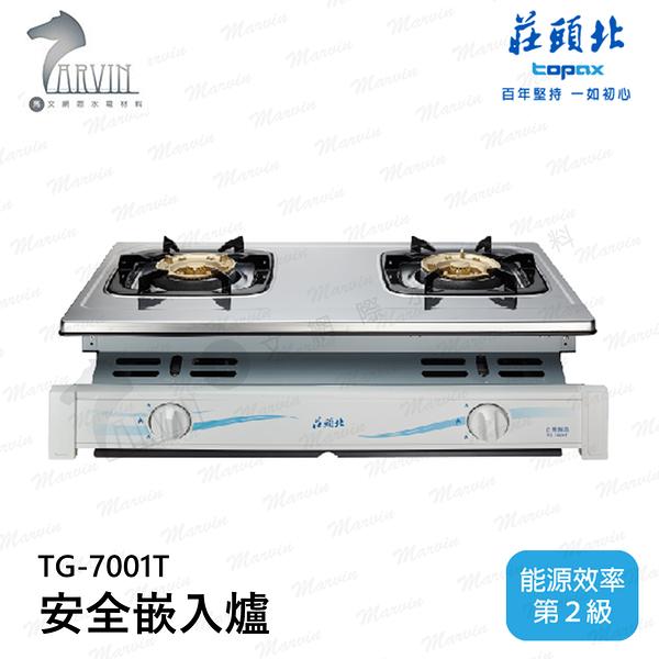 《莊頭北》崁入瓦斯爐 安全嵌入爐 TG-7001T