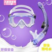 游泳呼吸管 兒童潛水鏡呼吸管套裝浮潛三寶全干式游泳防水眼鏡男女童玩水裝備   蜜拉貝爾