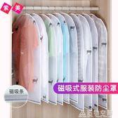 磁吸防塵套衣服防塵罩透明衣物防塵袋大衣罩衣服套收納衣袋 造物空間