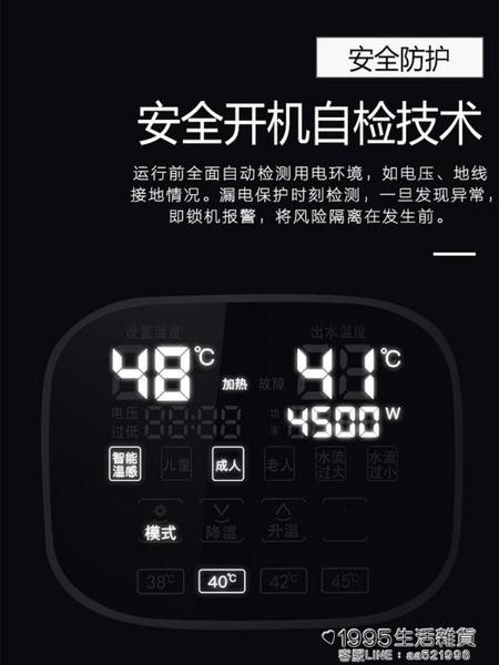 熱水器 即熱式電熱水器家用淋浴小型快速熱洗澡機免儲水壁掛式衛生間 1995生活雜貨NMS
