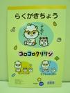 【震撼精品百貨】CorocoroKuririn 可樂鈴天竺鼠~塗鴉本著色本