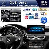 【JHY】2012~16年BENZ CLS W218專用10.25吋GS6系列安卓主機*導航聲控+4G聯網1年+8核6+64G