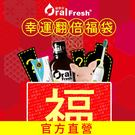 Oral Fresh歐樂芬-2019豬年幸運翻倍福袋