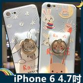 iPhone 6/6s 4.7吋 兔兔浮雕保護套 軟殼 卡通萌兔 月兔 立體塗鴉 附指環扣 支架 手機套 手機殼