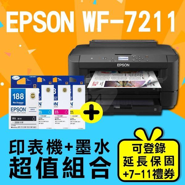 【印表機+墨水送精美好禮組】EPSON WorkForce WF-7211 網路高速A3+設計專用印表機+T188150~T188450原廠1黑3彩
