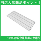 【J0024-A】180X60cm重型層架網板單片(附夾片) MIT台灣製收納專科