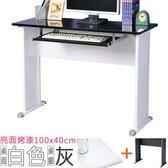 Homelike 格雷100x40工作桌 亮面烤漆(附鍵盤架) 白桌面/灰腳
