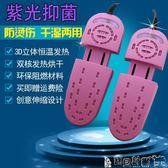 烘鞋器成人烘鞋器干鞋器除臭家用暖鞋器殺菌四核伸縮型多功能鞋子烘干器220v 寶貝計畫