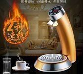 上水機 即熱式飲水機電熱水壺 調溫自動抽上水壺燒開水機辦公家用 非凡小鋪 JD