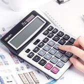 計算機得力計算器辦公用品商務型12位數大按鍵太陽能財務專用計算機免運