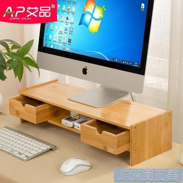 電腦增高架臺式電腦增高架護頸墊高架置物架辦公室桌面收納架 快速出貨YJT