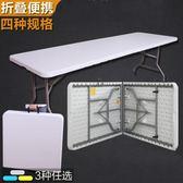 折疊桌子簡易戶外便攜式長桌會議培訓活動桌擺攤長條桌家用餐桌椅WY