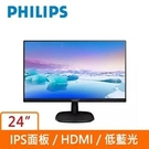 PHILIPS 飛利浦 24型 IPS FHD 低藍光不閃屏 螢幕顯示器 243V7QJAB
