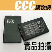 Nokia BL-5J 電池 - BL 5J  - 專業 手機 零件 配件