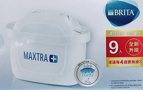 【 現貨 】 BRITA MAXTRA PLUS FIL TER 濾水壺專用濾心九入裝