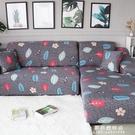 貴妃位沙發套全包萬能套懶人簡約網紅沙發墊套罩沙發布全蓋通用型【果果新品】