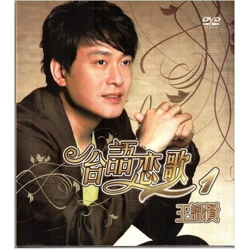 台語戀歌1 王識賢 DVD  (購潮8)