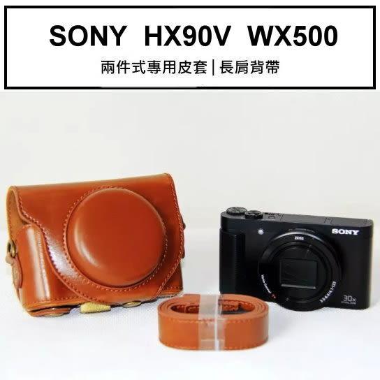 《7color camera》SONY HX90 HX90V WX500 兩件式復古相機皮套 附贈肩帶 新款上架