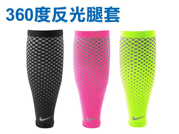 NIKE 360度反光小腿套(免運 慢跑 路跑 單車 自行車