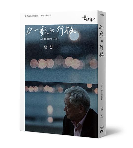 【他們在島嶼寫作】第二系列典藏版:如歌的行板(藍光+DVD+作家小傳)