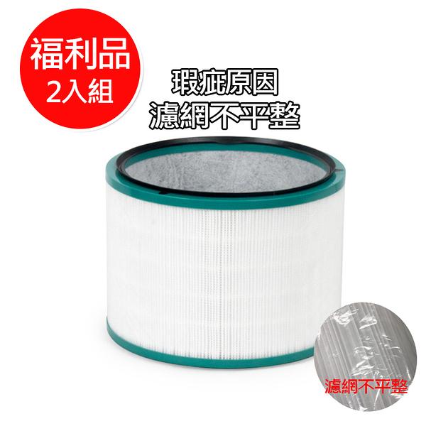 2入組 福利品 Dyson 戴森 pure cool hot+cool涼暖空氣清淨機 HEPA高效濾網/過濾器(副廠)